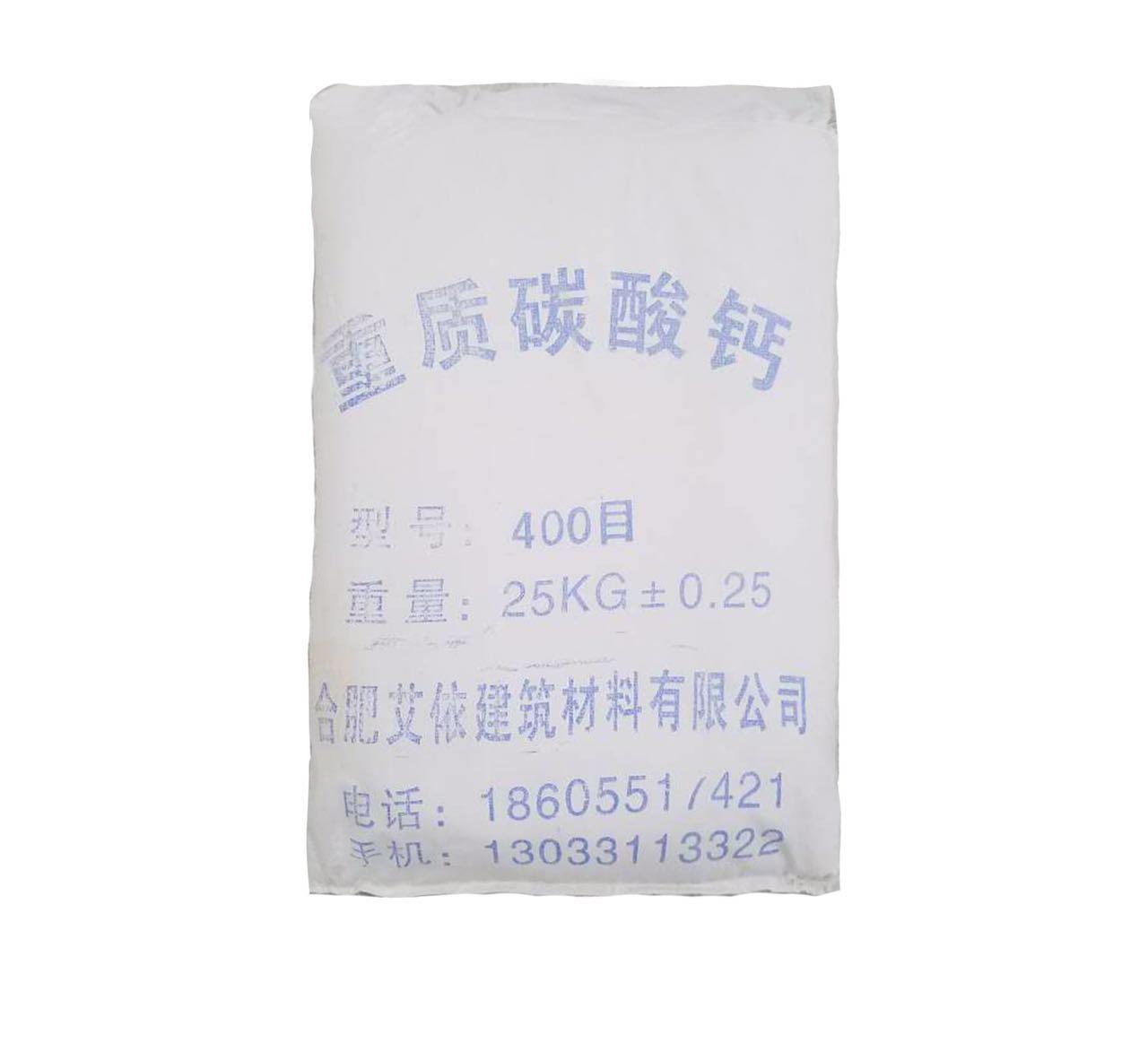 400目目重质碳酸钙