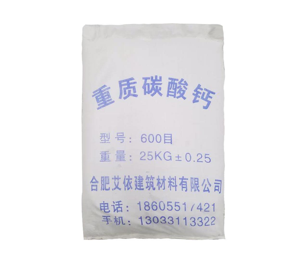 600目目重质碳酸钙