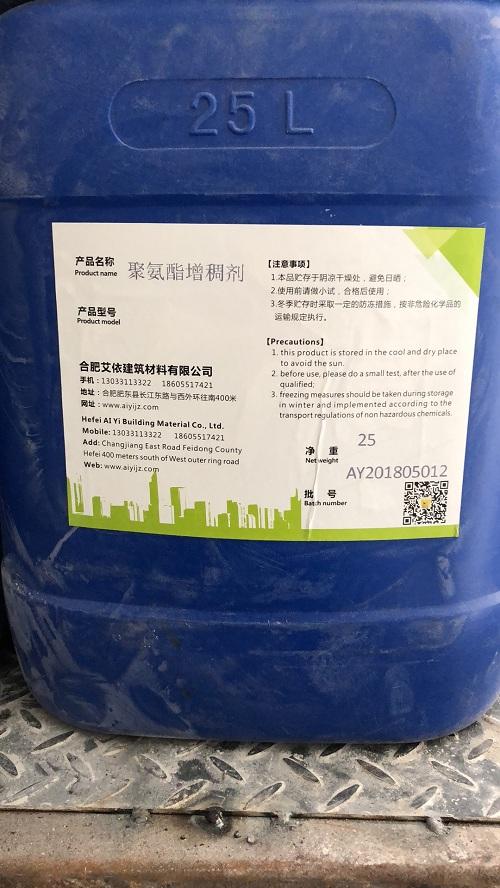 聚氨酯增稠剂